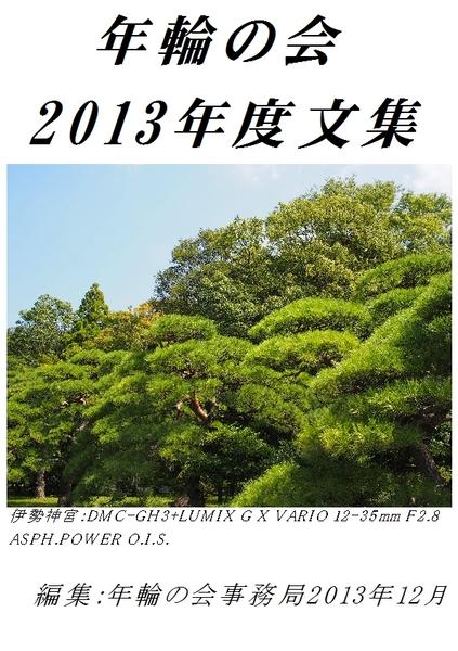 年輪の会2013年度文集表紙-1.jpg