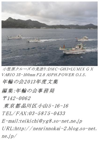 年輪の会2013年度文集裏表紙-1.jpg